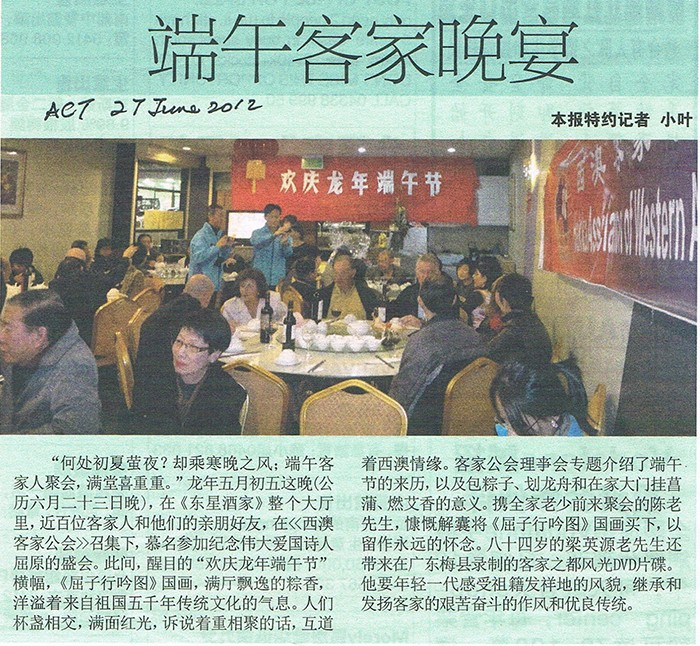 Report in the Australia Chinese Times 澳大利亚时报有报导