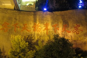 Hakka Park Brings Happiness To All 客天下幸福天下客