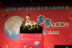 Minister of Hakka Affairs in the ROC Mr Liu Qing Zong 刘庆中主任委员 giving his address