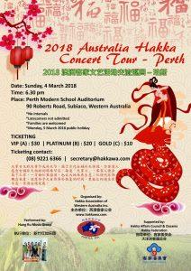 2018 Australia Hakka Tour - Perth flyer