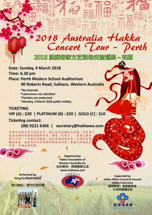 2018 Australia Hakka Tour - Perth flyer