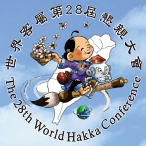 28th World Hakka Conference